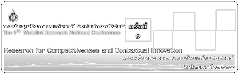 การประชุมวิชาการระดับชาติ วลัยลักษณ์วิจัย 2017