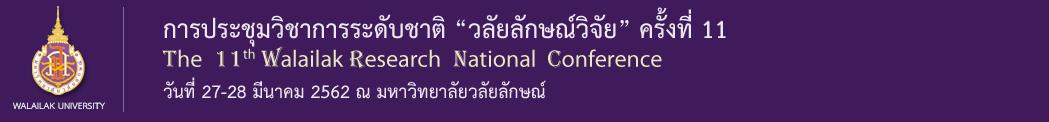 การประชุมวิชาการระดับชาติวลัยลักษณ์วิจัย ครั้งที่ 11 วันที่ 27-28 มีนาคม 2562 ณ มหาวิทยาลัยวลัยลักษณ์